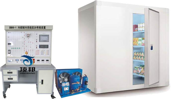 冷库制冷系统实训考核装置