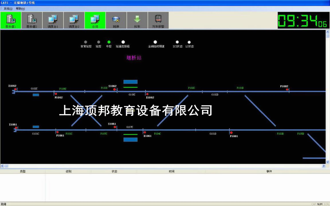 控制中心ATS仿真系统