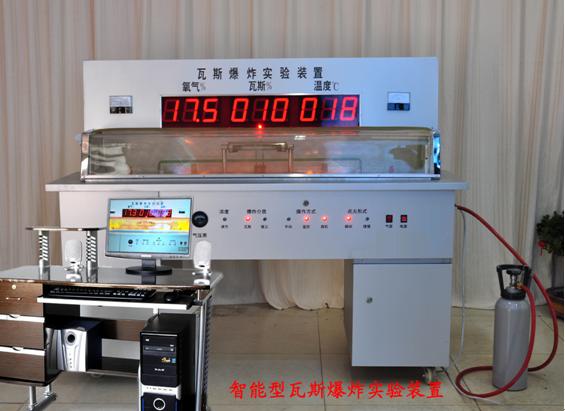 智能型瓦斯(煤尘)爆炸实验演示装置(微机操作)