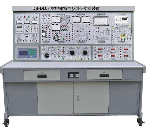 继电器特性及继保实验装置