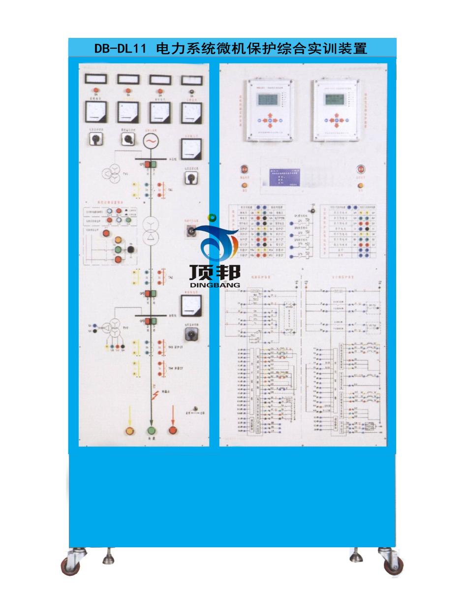 电力系统微机保护综合实训装置