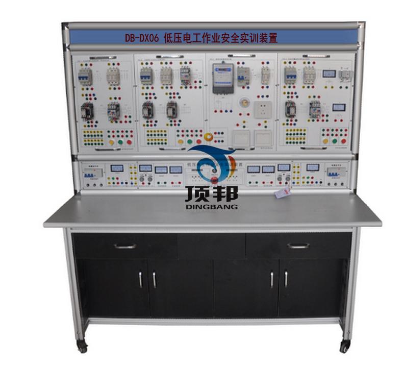 低压电工作业安全实训装置