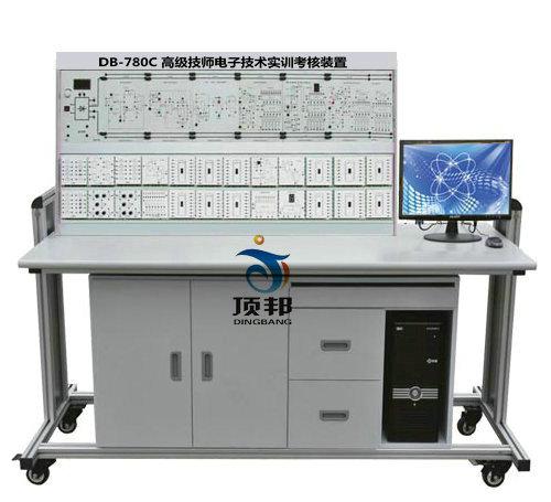 DB-780C 高级技师电子技术实训考核装置