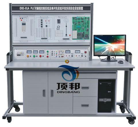 DBS-01A  PLC可编程控制实验及单片机实验开发系统综合实验装置