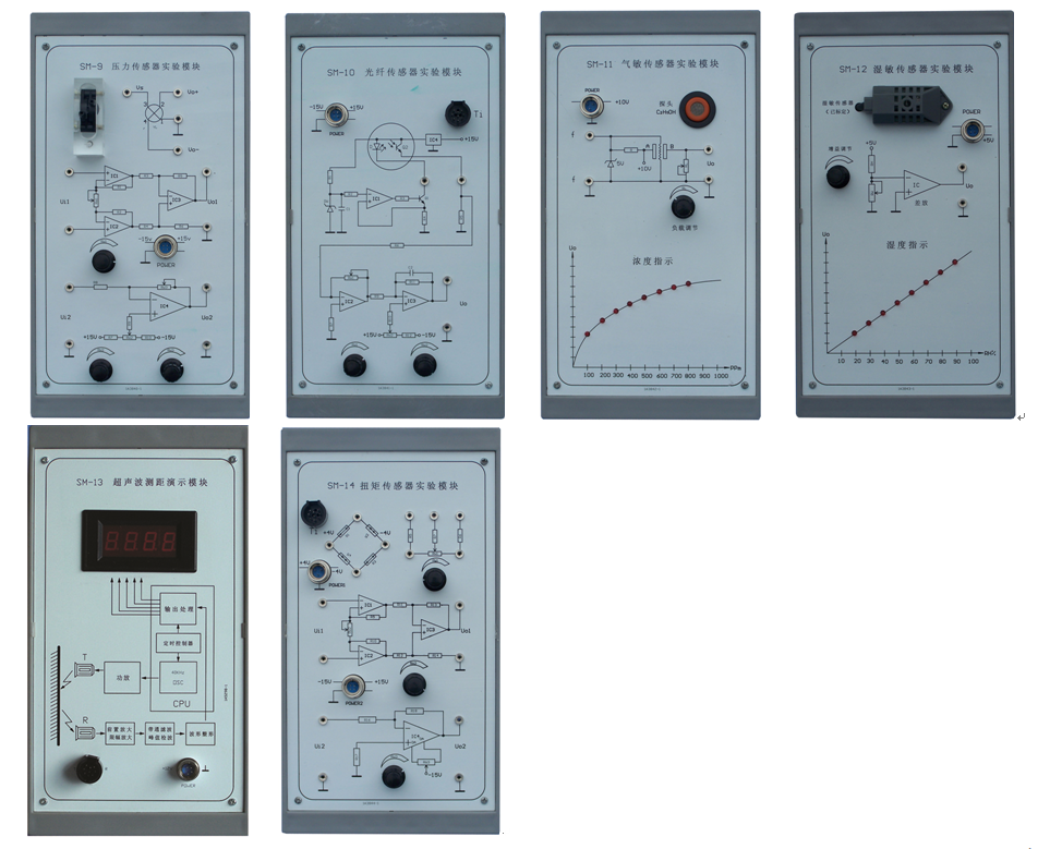 传感器实验模块