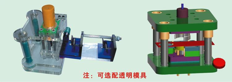 《冲压模具设计与制造》多媒体仿真设计综合试验装置