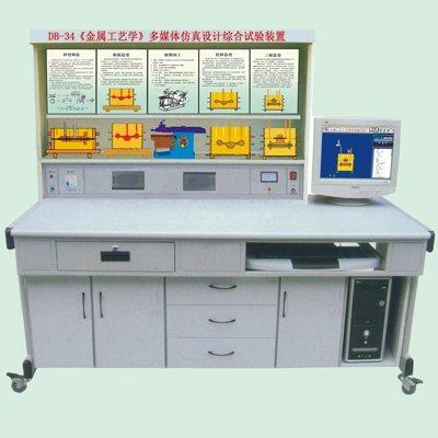 DB-34《金属工艺学》多媒体仿真设计综合试验装置