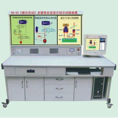 《液压传动》多媒体综合实验设备
