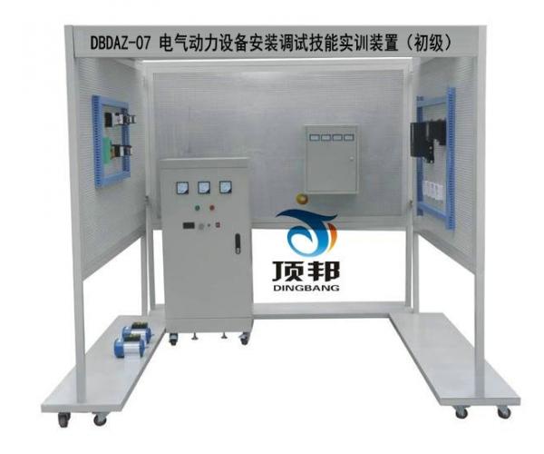 电气动力设备安装调试技能实训装置(初级)