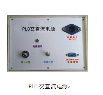 PLC交直流电源