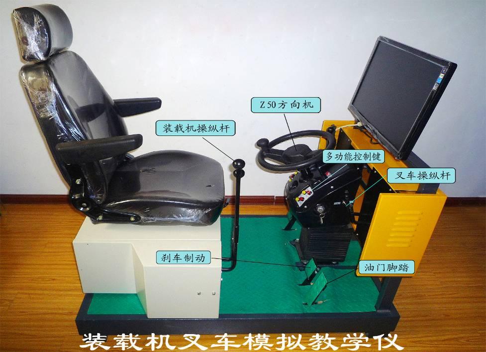 装载机叉车模拟教学仪