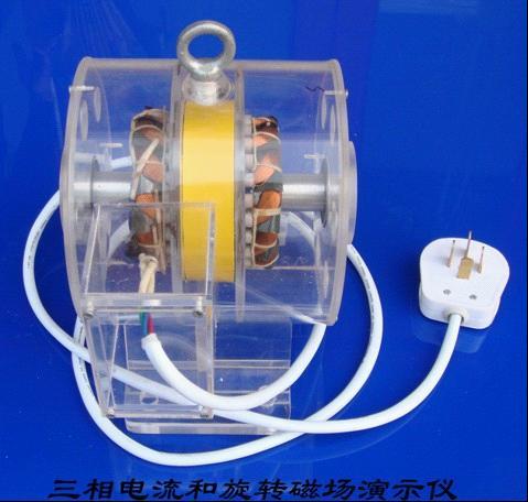 三相电流和旋转磁场演示仪