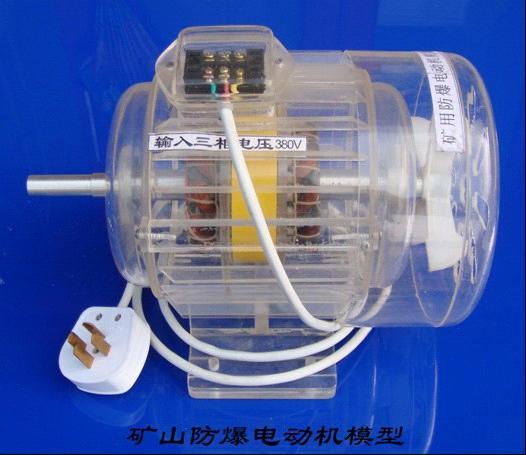 矿山防爆电动机模型