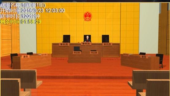模拟法庭教学软件