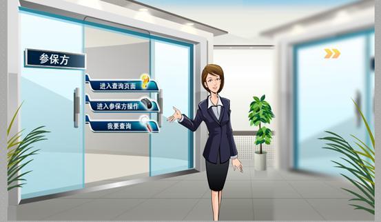 社保五险合一实训教学考评软件