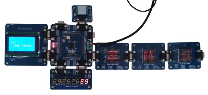 LCD屏、数码管、点阵屏模块驱动例题展示