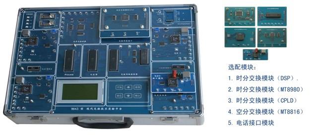 程控综合实验箱