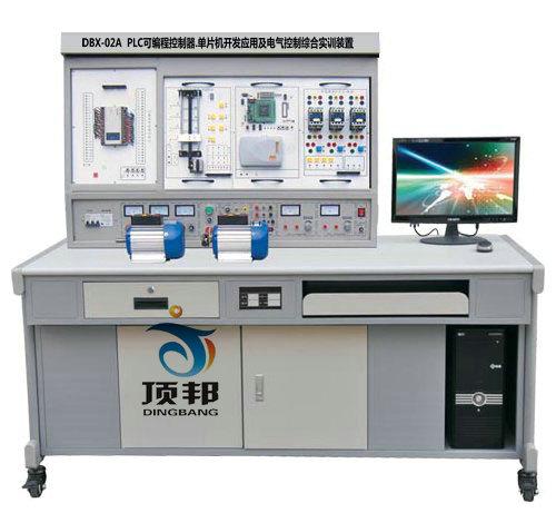 PLC可编程控制器.单片机开发应用及电气控制综合实训装置