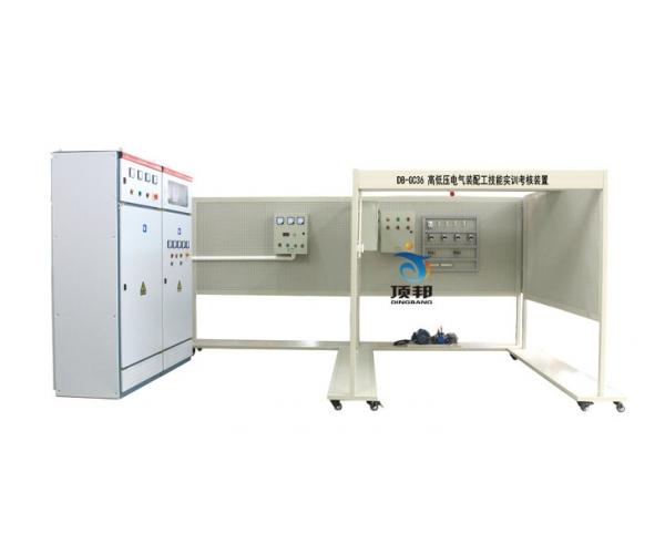 高低压电气装配工技能实训考核装置