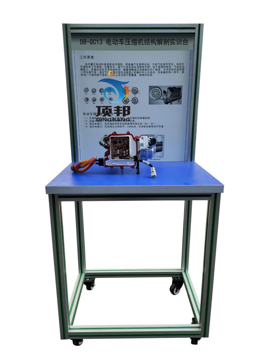 电动车压缩机结构解剖实训台