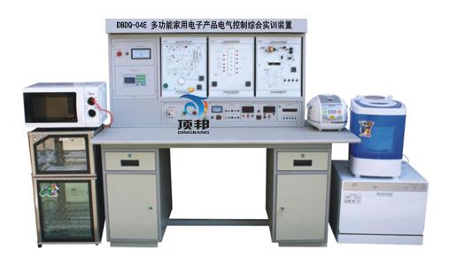多功能家用电子产品电气控制综合实训装置