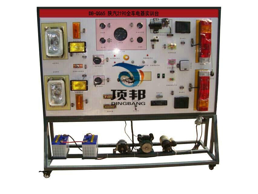 陕汽2190全车电器实训台